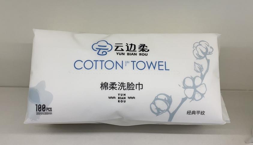 云边柔一次性洗脸巾抽取式擦脸巾干湿两用