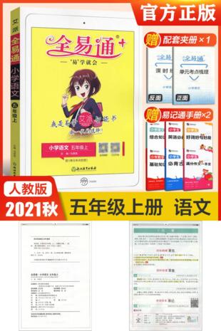 2021秋全易通小学语文五年级上册人教版