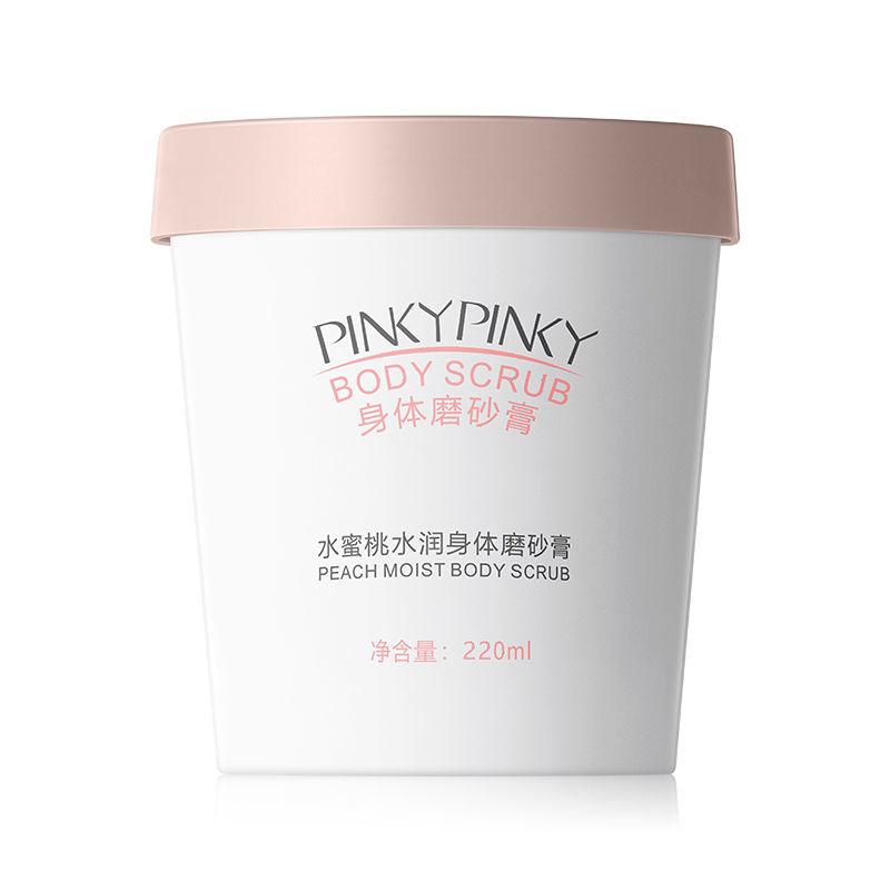 缤肌冰淇淋蜜桃磨砂膏去鸡皮死皮提亮肤色