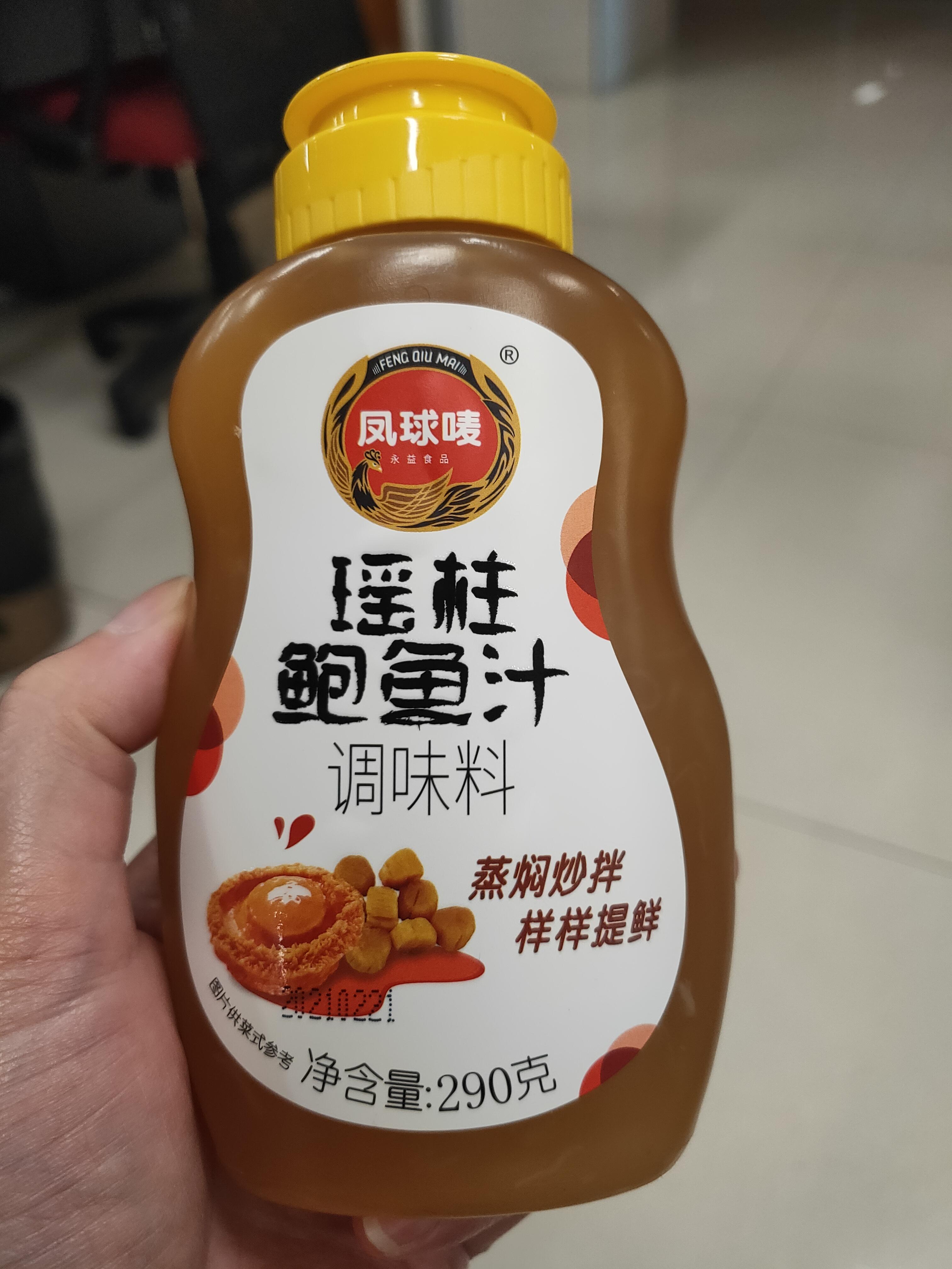 【旗舰店】凤球唛瑶柱鲍鱼汁950g