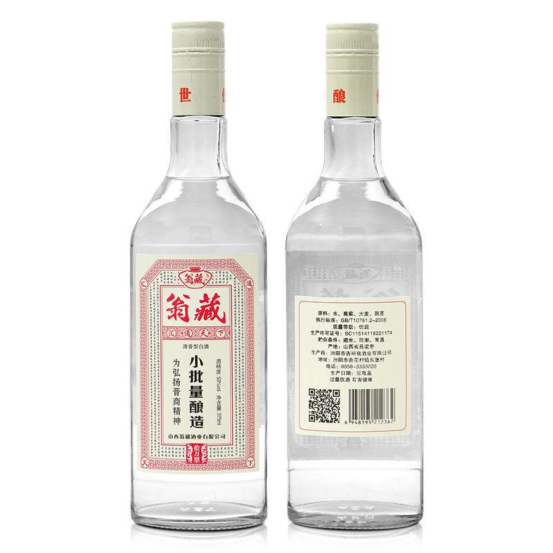 杏花村白酒汾酒53度纯粮食酿造清香型白酒