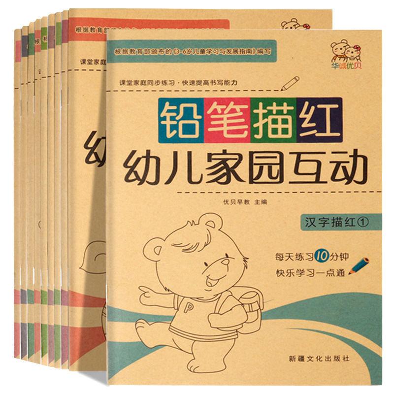 幼小衔接一日一练汉字数字拼音铅笔描红本