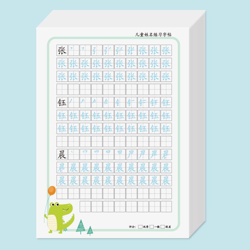 儿童姓名定制字帖幼儿园描红田字格
