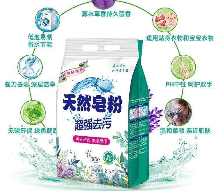薰衣草天然皂粉强力去渍