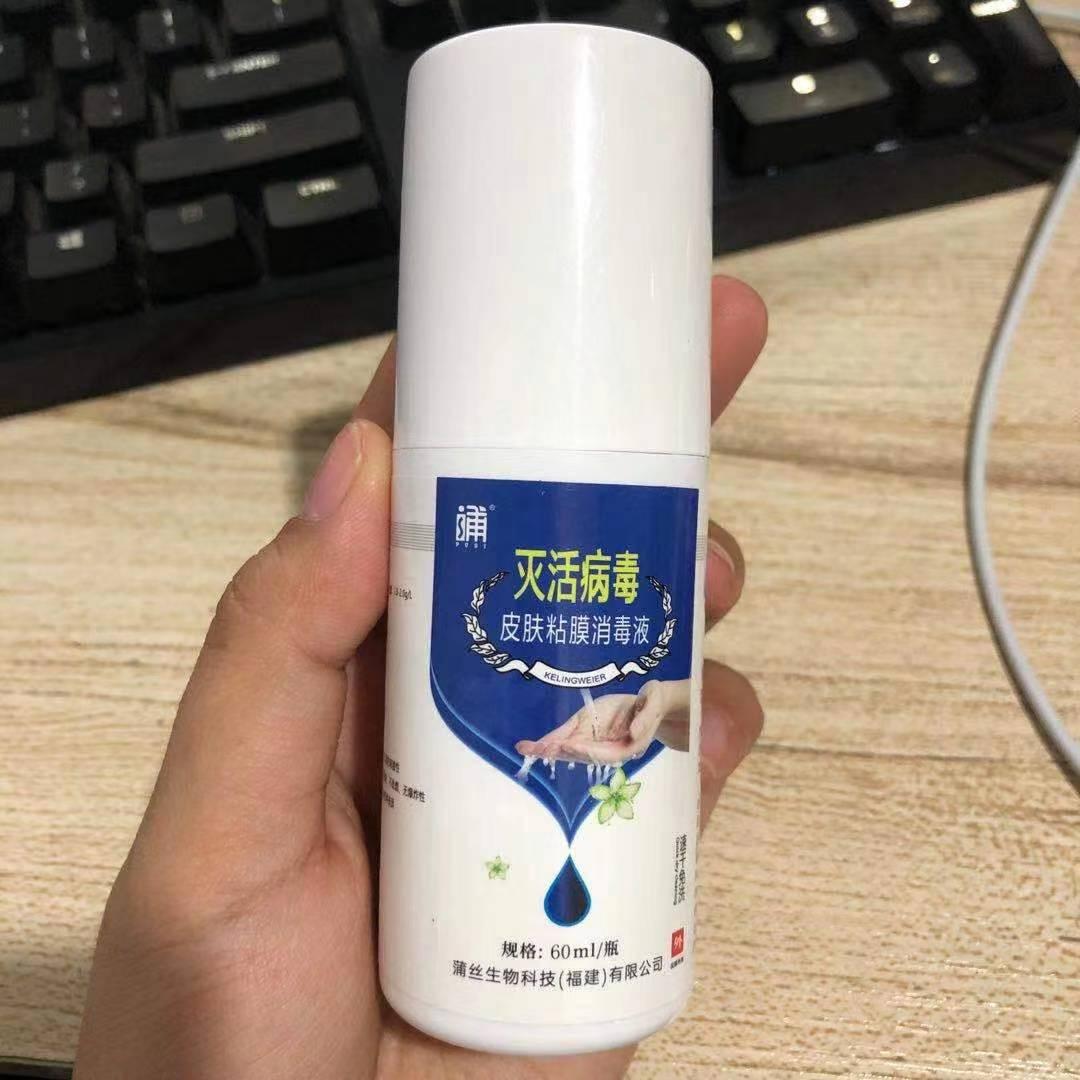 99.999%杀灭细菌活菌皮肤黏膜消毒液