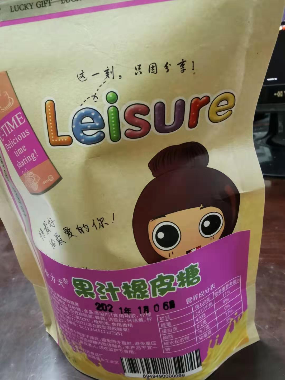 儿童零食糖果混合口味橡皮糖