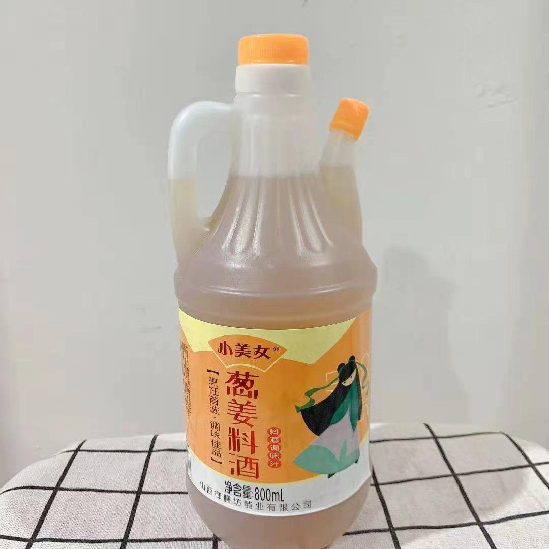 【官方正品】小美女葱姜料酒