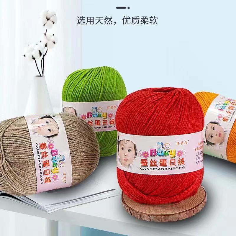 宝宝线洋宝宝蚕丝蛋白绒牛奶棉中粗线