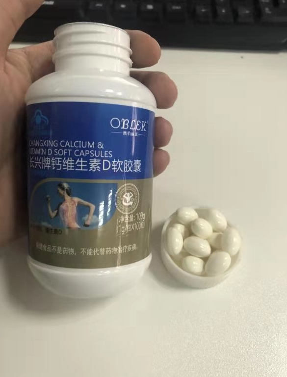 正品钙维生素D软胶囊液体钙易吸收