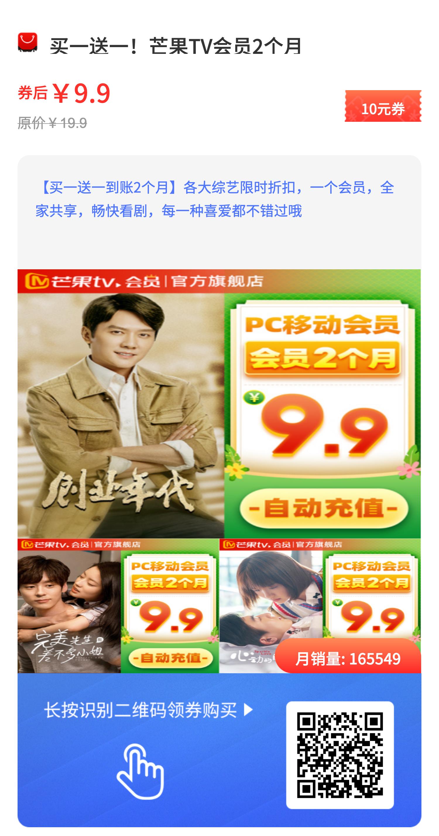 芒果tv会员 9.9元2个月