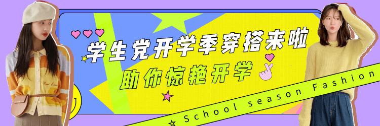 学生党开学季穿搭来啦,照着穿助你惊艳开学