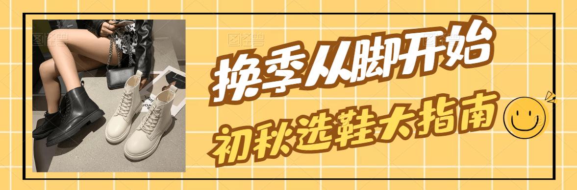 【合集】初秋鞋柜大換血,搭裙子褲子都時髦