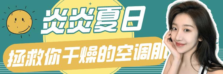 【合集】炎炎夏日!如何拯救你的空調肌