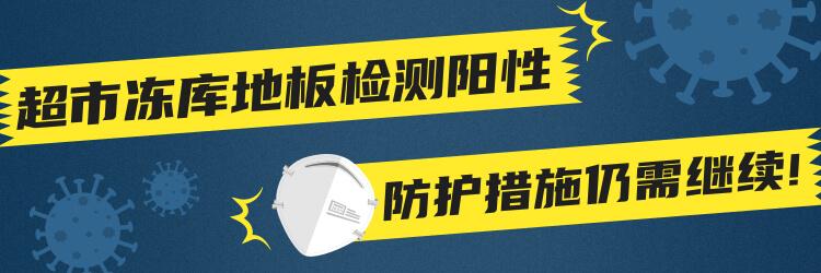 超市冻库地板检测阳性!防护措施仍需继续!