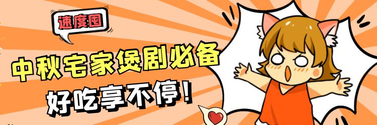 【合集】中秋宅家煲劇必備!快樂超級加倍