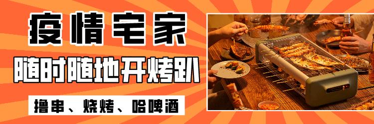 【合集】疫情宅家也能擼串、燒烤、喝啤酒