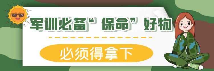 """【合集】軍訓必備""""保命""""寶物,必須得拿下"""
