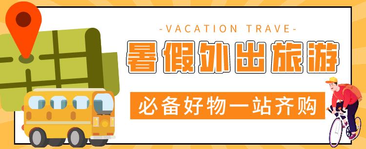 【合集】暑假外出旅游,必备好物一站齐购