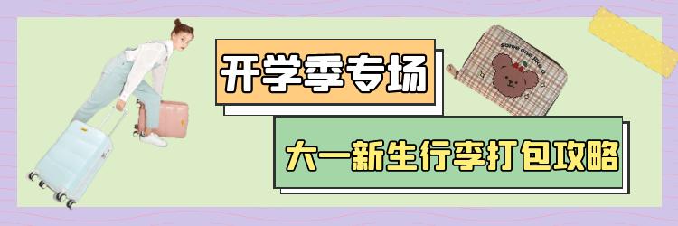 【合集】开学季!大一新生行李打包攻略