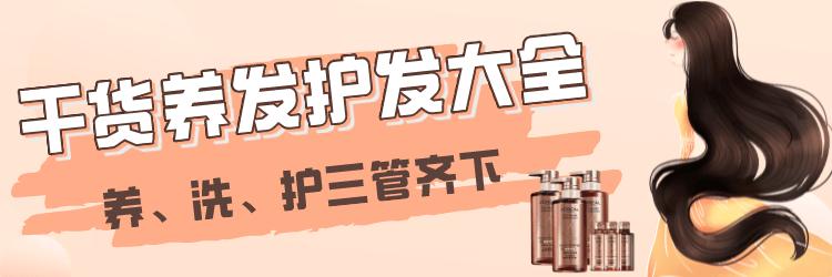 【合集】拯救你的枯草毛發!養洗護三管齊下