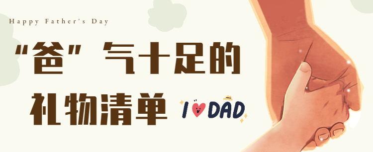 """父親節即將來臨,這份""""爸""""氣好禮可別錯過"""