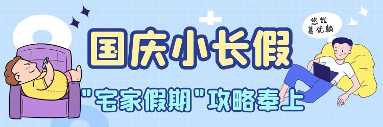 """【合集】国庆小长假!""""宅家假期""""攻略奉上"""