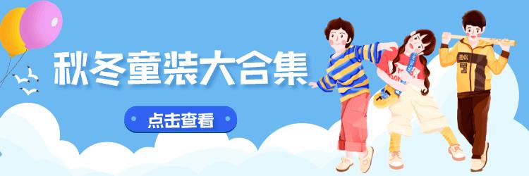 """""""潮""""我看!秋冬萌娃穿搭大集合!"""