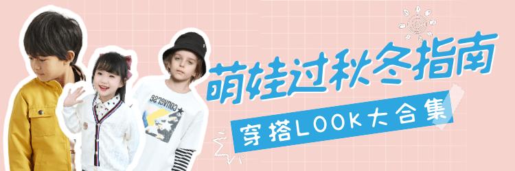 【合集】萌娃过秋冬指南,给宝宝添加新衣