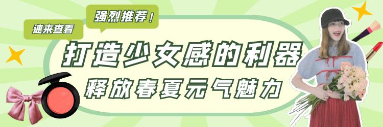 【合集】逆生长必备!不可缺少的少女感利器