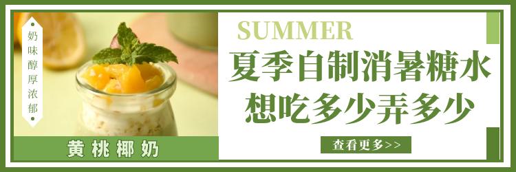 【合集】吃完這些糖水,你的夏日會更甜噢!