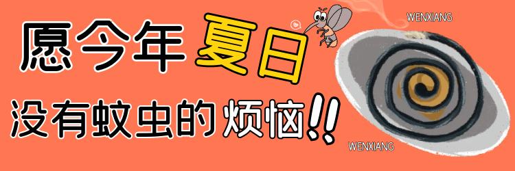 【合集】愿今年夏日,没有蚊虫的烦恼