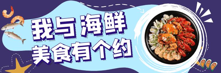 【合集】邀請你共赴一場海鮮美食自由之約!