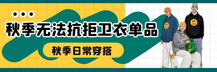 【合集】秋季衛衣安利!確定不pick一件