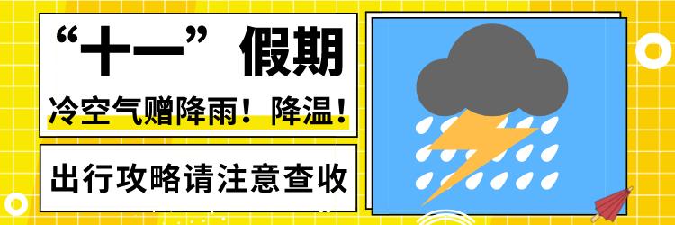 十一假期冷空气赠降雨降温,出行要注意保温