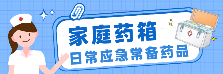 【合集】家庭日常应急小药箱,备起来!