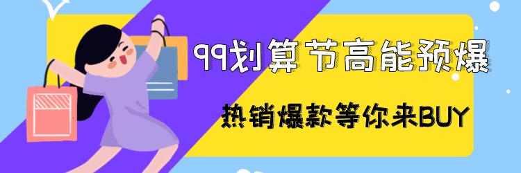 【合集】99劃算節!熱銷爆款等你來BUY