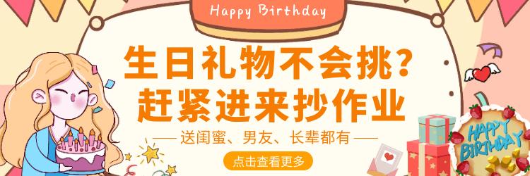 【合集】生日礼物不会挑?照着清单买不会错