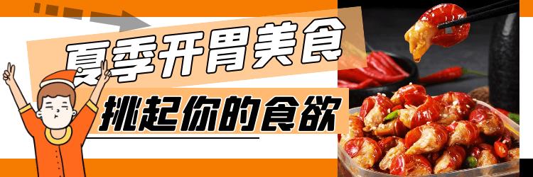 【合集】夏季开胃美食,挑起你的食欲
