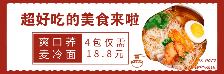 美食大作战,爽口荞麦冷面4包仅需18.8