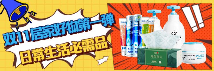 【合集】双11必囤!日常生活实用必需品