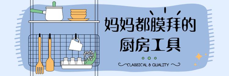 能让妈妈们都膜拜的厨房工具,快盘它!