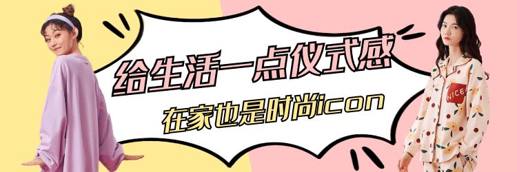 【合集】秋季換睡衣!在家也是時尚icon