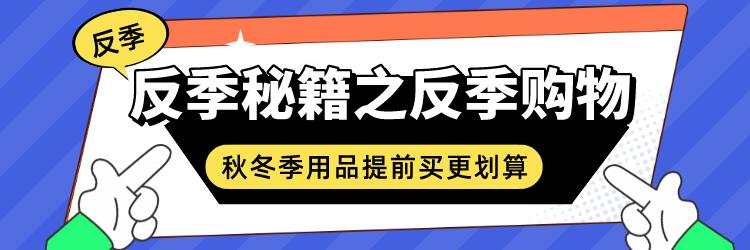 【合集】省錢指南!反季秘籍之反季購物