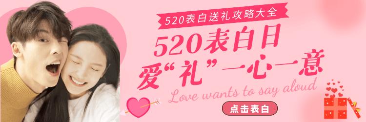 """【合集】520示爱臻礼,爱""""礼""""一心一意"""