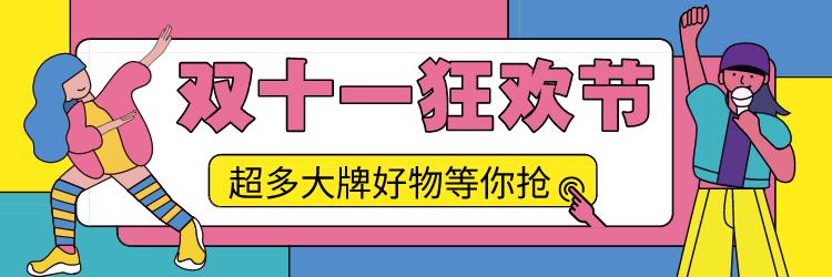 【合集】双十一狂欢节!爆款好物钜惠来袭