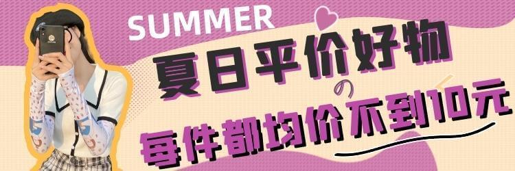 【合集】夏日平价好物!每件均价不到10元