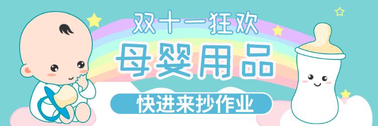 【合集】母婴篇!宝妈们实惠囤货购购购