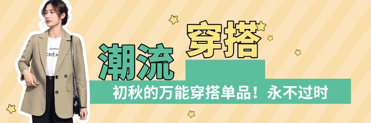 【合集】初秋的萬能穿搭單品!永不過時