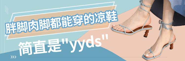 【合集】腳寬胖都能穿的涼鞋,簡直yyds