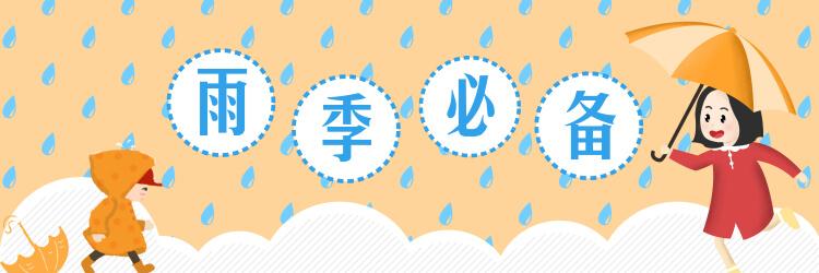作为时尚达人,雨具也要跟上潮流呀!